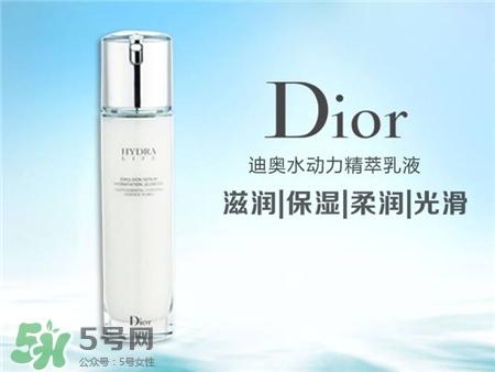 迪奥水动力乳液好用吗?dior水动力精粹保湿乳液怎么样?