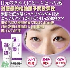 蓝紫根眼膜怎么用?蓝紫根眼膜使用步骤