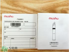 mushu木薯眼唇按摩仪怎么用?木薯眼唇按摩仪使用方法