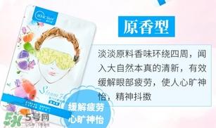萱肌蜜蒸汽眼罩和花王蒸汽眼罩哪个好?