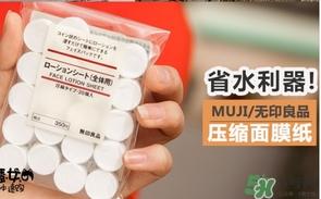 无印良品压缩面膜怎么泡?muji无印良品压缩面膜怎么用?