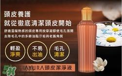 ayura头皮洁净液多少钱?ayura头皮洁净液专柜价格