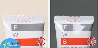 资生堂fwb妆前隔离乳真假辨别对比图
