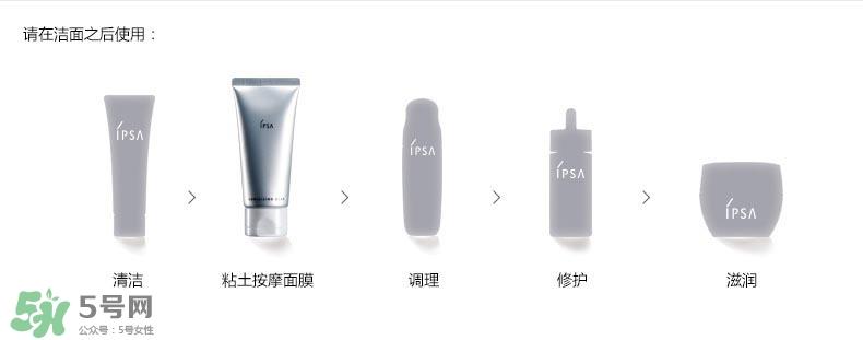 ipsa清洁面膜使用方法 茵芙莎清洁面膜怎么用